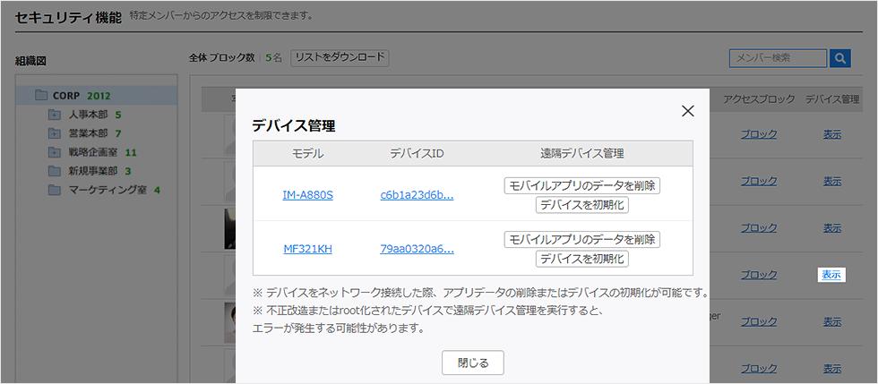 MDM(モバイルデバイス管理)