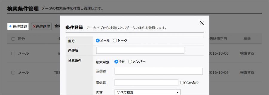 検索条件を登録