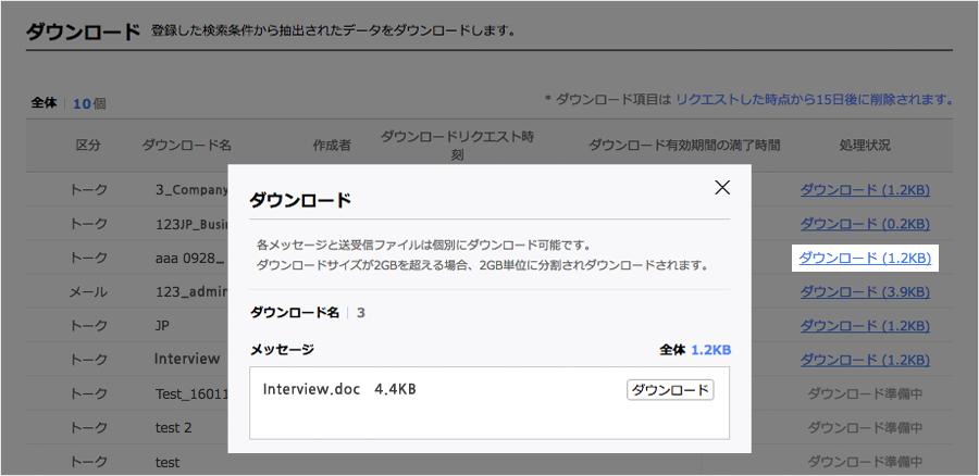 登録した検索条件に一致するデータをダウンロード