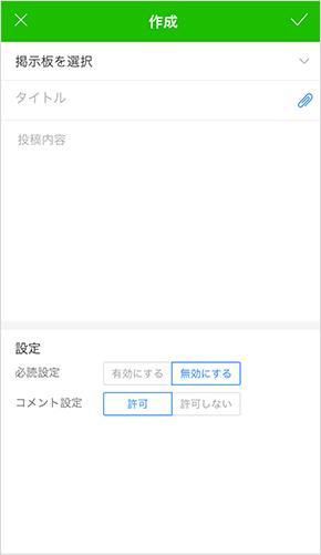 ファイル添付・投稿オプション設定
