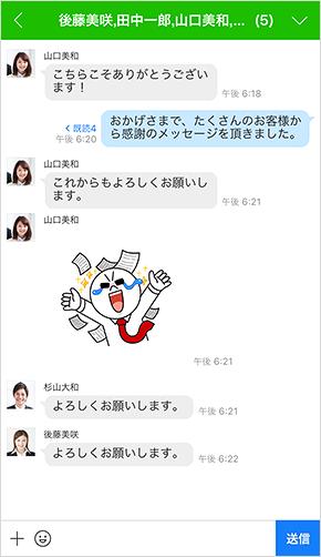 チームルーム/グループトーク