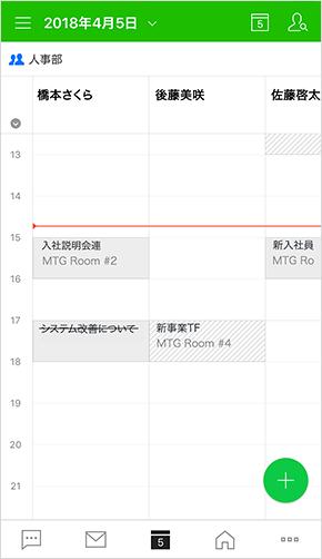 組織カレンダー(モバイル版アプリ)