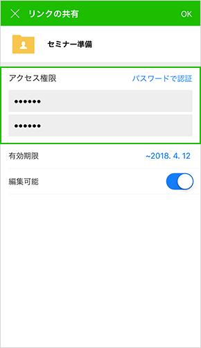 アクセス権限:パスワード認証