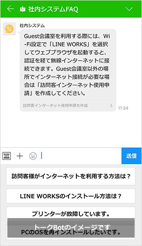 社内システムBot (例)