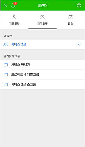 Mobile App 조직 일정 뷰