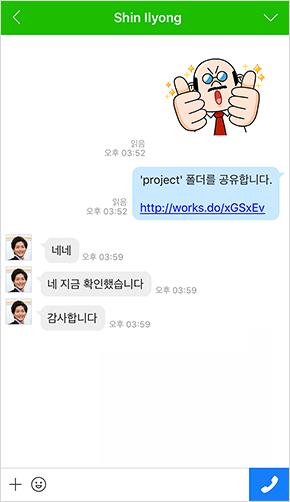 메일/메신저로 링크 보내기