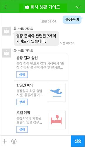 회사생활 가이드 봇 (예시)