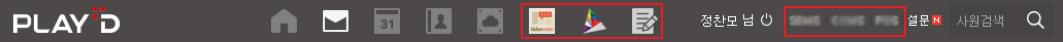 ▲ 플레이디의 서비스 바로가기 아이콘 메뉴