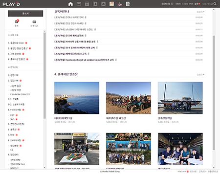 ▲ 플레이디의 홈 게시판을 이용한 사내 커뮤니케이션