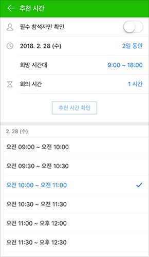참석자들의 빈 시간 확인 및 추천