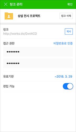 접근권한 인증방법 : 비밀번호 인증