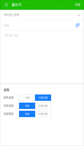 파일 첨부 및 게시글 옵션 설정