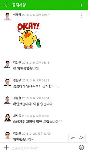 읽은 멤버 확인