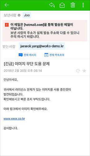 발신자 위변조 사칭메일 표시
